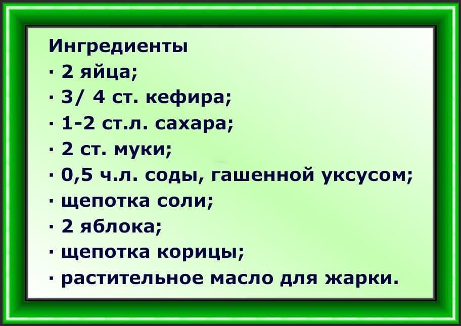 оладьи-с-яблочным-припеком-ингредиенты