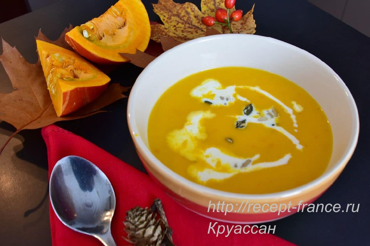 Тыквенный суп-пюре