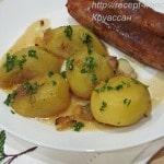 Картофель по-парижски