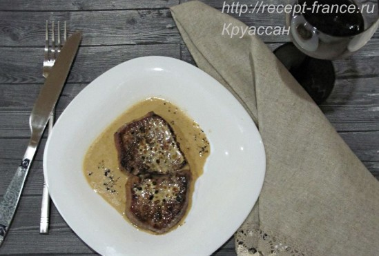 Стейк из говядины с черным перцем и коньяком