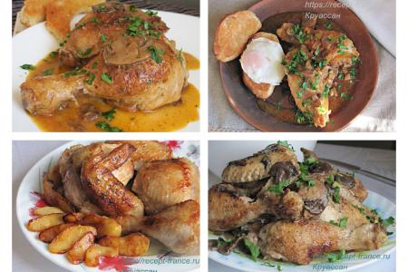 ТОП-5 рецептов курицы по-французски