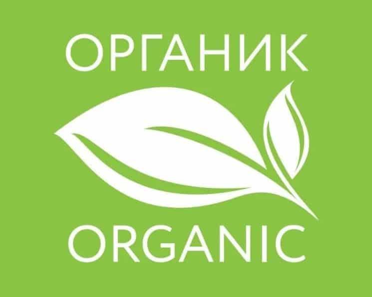 маркировка органик