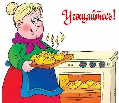 бабушка печет пирожки