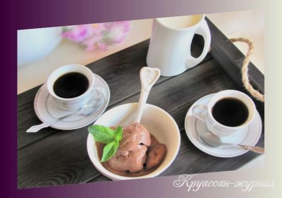 Шоколадное мороженое на сливках