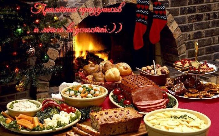 Приятных праздников и много вкусностей!